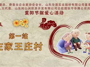 山东华箴实业股份有限公司董事长王箴重阳节看望210户70岁以上老人