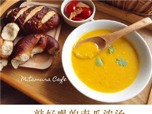 【敲好喝的南瓜浓汤】不需要搅拌机的南瓜浓汤