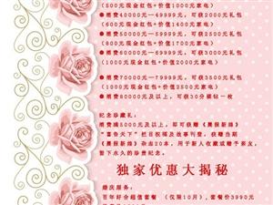 晨报首届网络婚礼节重磅来袭,多重好礼等你来拿!还有裸钻哦~