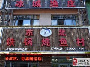 【�吃�w�怼客┏窃诰�美食吃��F第34站――――�|北�F��豸~村