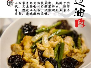 【过油肉】山西的特色菜