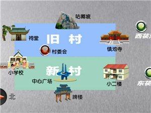 刘可老带你到盂县的南苌池村转悠