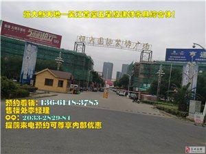 吴江恒大新天地―苏州首座五星级建材家具综合体!