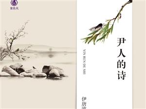 【绿野书院】品读尹人和他的诗――张亚兰