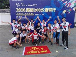 琼海阿七单车俱乐部参加2016磨房200公里骑行活动随拍