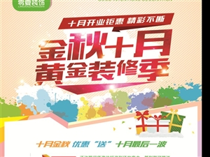 重庆零夏装饰入住黔江,优惠无限。咨询电话18996953311