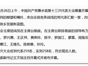 中��共�a�h惠水�h第十三次代表大��隆重�_幕