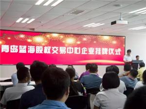 传世珠宝成功挂牌青岛蓝海股权交易中心