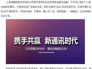 网络电话招商加盟首选品牌:优话通讯