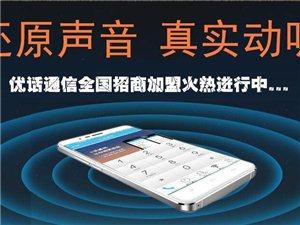 优话通讯:中国领先的互联网电话服务品牌