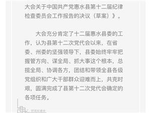 中共惠水�h第十三次代表大���倮��]幕