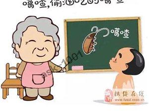 南宁阿婆教孙子学白话