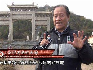 刘可老带您逛仙境盂县西苌池村杏山