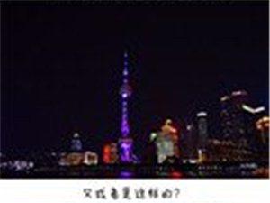 上海旅游攻略