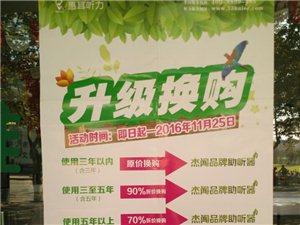滁州四牌楼惠耳助听器与您邀约――助听器升级换购