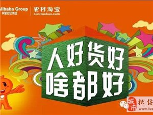 【重磅】1心1意为乡亲!距离扶绥县农村淘宝开业开始还有3天!