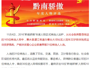 """2016""""黔南骄傲""""年度人物,免费送彩金有两名入围,需要您的助力!"""