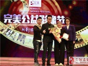 美高梅注册泗州戏大师李宝凤荣获中国最佳善行奖