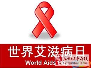"""第29��""""世界艾滋病日"""""""