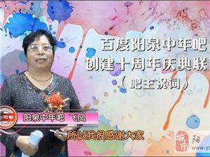 澳门星际中年吧十周年庆典【刘可老视频】