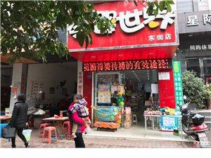 """富顺县第29个""""世界艾滋病日""""系列宣传活动之三"""
