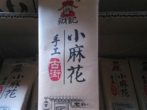 山东手工小麻花,满足你的各种口味,订购电话13687140193