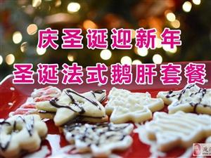 庆圣诞迎新年