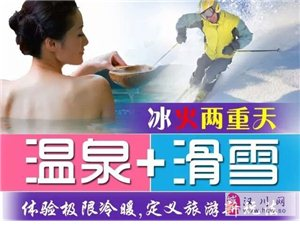 汉川宝中旅行 元旦 2017重磅来袭 滑雪+温泉2日游!