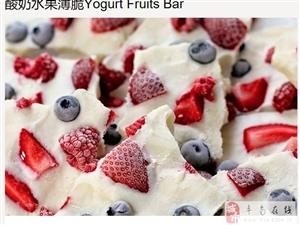 【酸奶水果薄脆】,快�硪黄鸪裕�