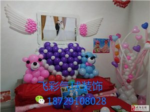 咸阳婚庆气球造型场地布置