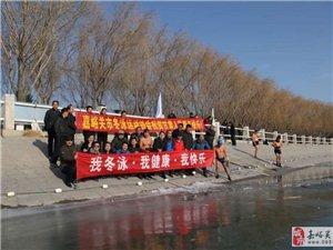 万博manbetx客户端苹果市冬泳协会第一届年会圆满召开!