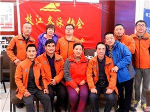 ??澳门太阳城娱乐冬泳协会2016年联欢晚会串台词