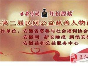 安徽第二届民间公益慈善人物评选活动正式启动