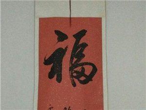 """福�舛喽嗾f""""福""""字"""