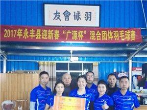 """迎新春""""广源杯""""混合团体羽毛球比赛取得圆满成功"""