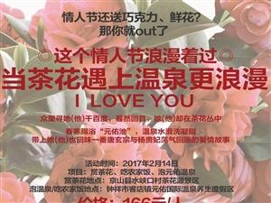 【元佑温泉情人节】爱他(她)喜欢他(她),就带他(她)赏花泡温泉吧!