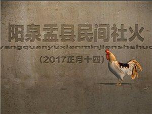 刘可老带你到盂县看2017年民间盛大社火