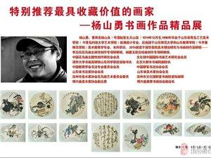 名家书画社特别推荐最具收藏价值的画家杨山勇书画作品精品展