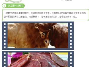 石林餐�界最牛的神�――【老�n牛肉�^】2016年�N售突破600�f元大�P