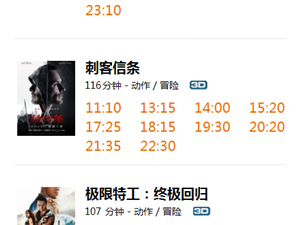 【电影排期】2月24日排期,看电影,来恒大!