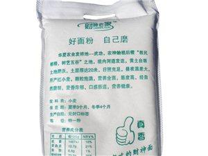 澳门威尼斯人官网财神老家自磨面粉、挂面,要的来 15029755737