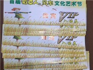 【抢楼送门票】东台西溪景区风车稻草人文化艺术节儿童成人门票免费抢!