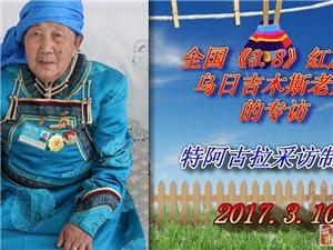 """【人物�TL】�跞占�木斯――全��""""3.8""""�t旗手"""