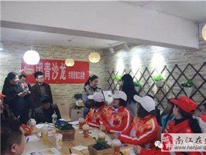 开展团青沙龙活动,献计南江公益事业发展