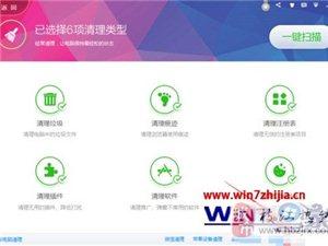 Win7系统怎么设置360安全卫士定时自动清理垃圾文件