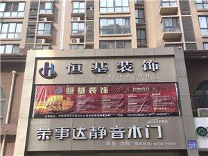 邓州市恒基装饰设计工程有限公司