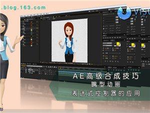 AE高�合成技巧、嘴型�赢�、表�_式控制器的��用中文教程