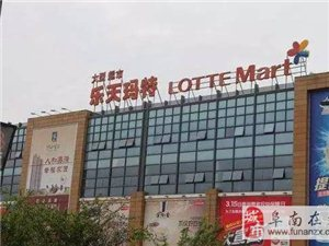 求爱中国游客后,乐天再放大招:将开展史上最大规模促销!