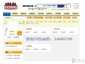 茅台镇酒瓶回收群:546665790