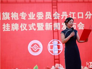 中国旗袍专业委员会丹江口分会授牌仪式在沧浪海旅游港举行